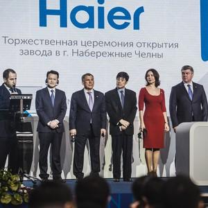 Открытие завода Haier (Набережные Челны, 300 чел.)