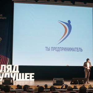 Форум малого и среднего предпринимательства «Взгляд в будущее» (Казань, 1400 чел.)