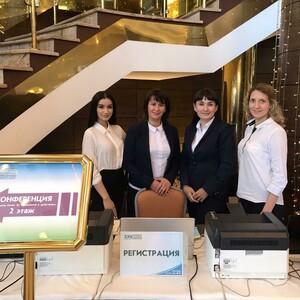 XXV Российская научно-практическая конференция с международным участием