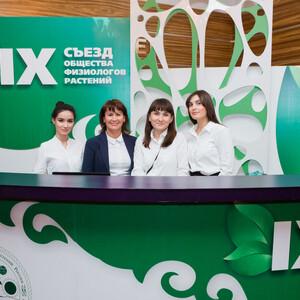 IX съезд Общества физиологов растений России (Казань, 550 чел.)