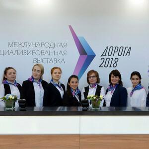 Международная специализированная выставка «Дорога 2018» (Казань, 6300 чел.)